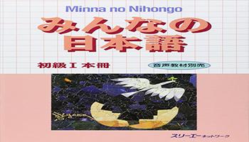 japones basico minna no nihongo