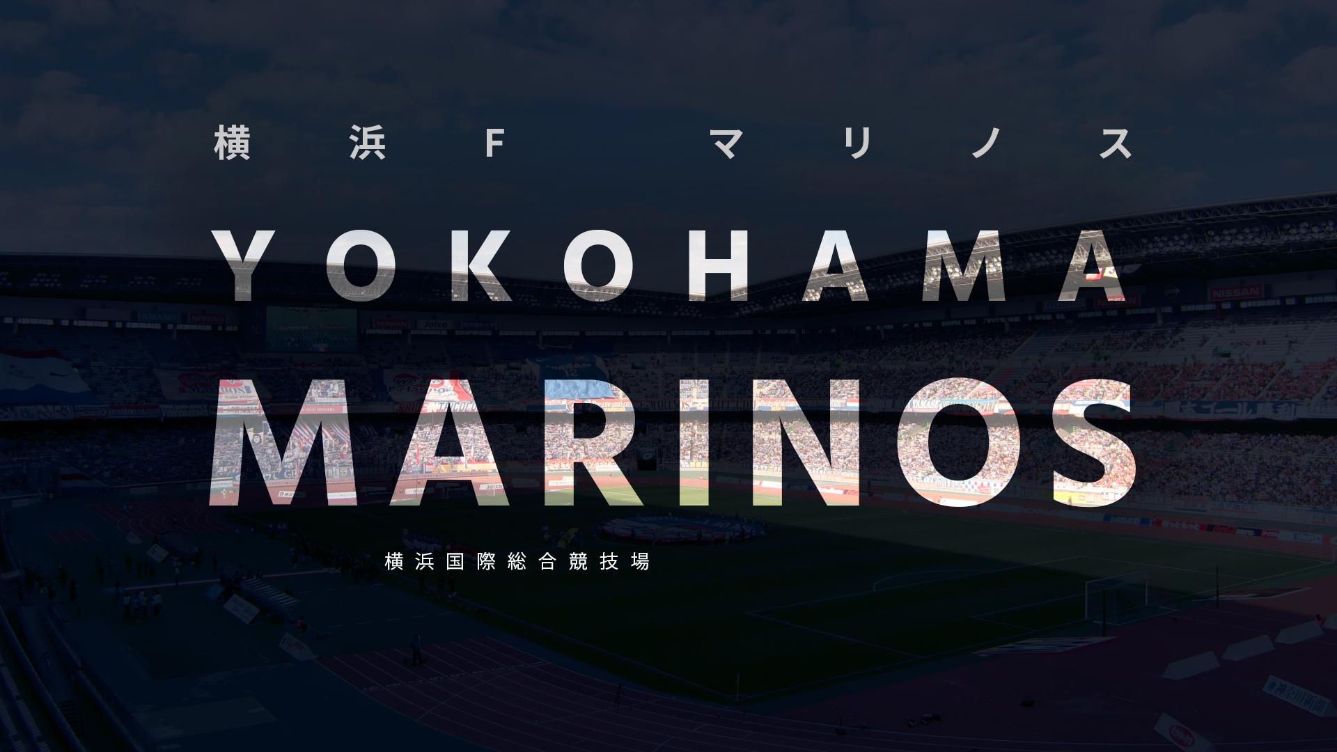 横浜 マリノス 壁紙