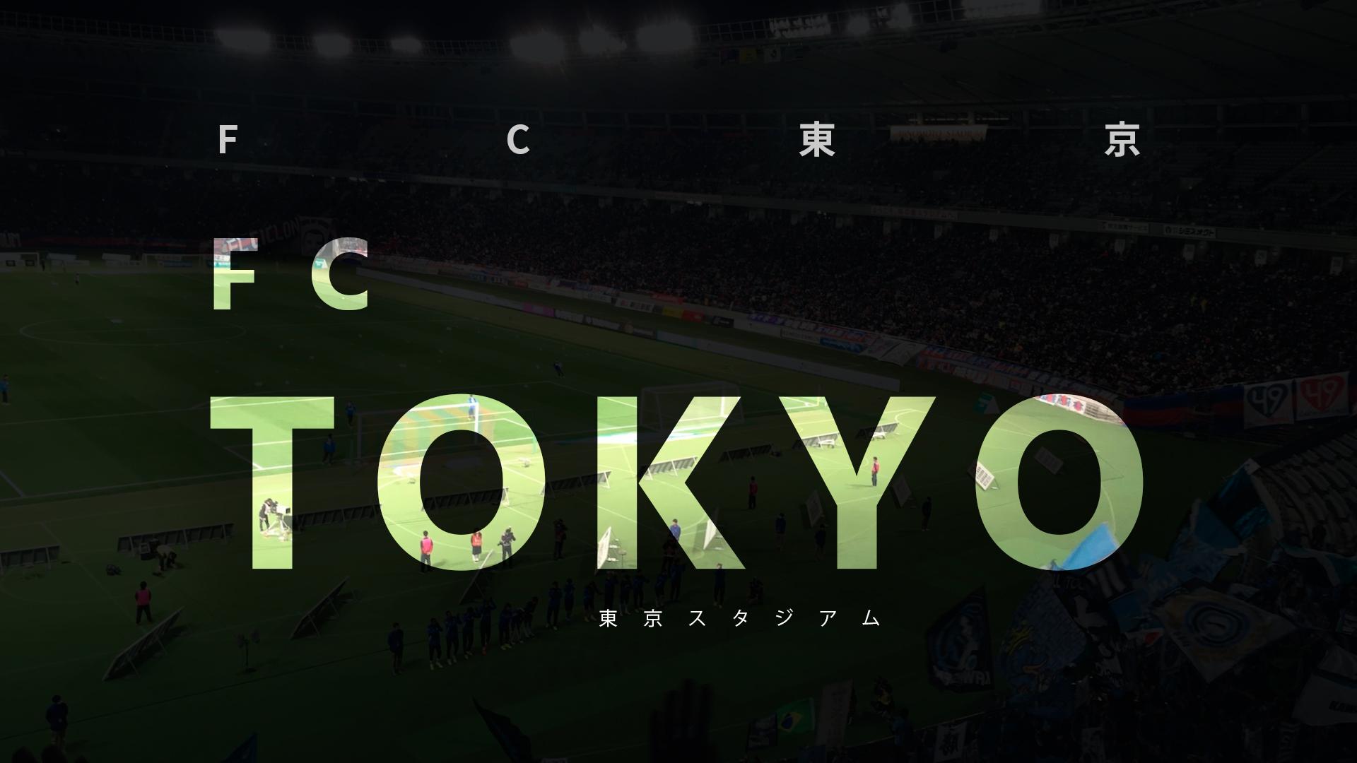 FC東京 壁紙