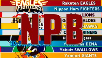 userbar NPB fondo pantalla beisbol japones